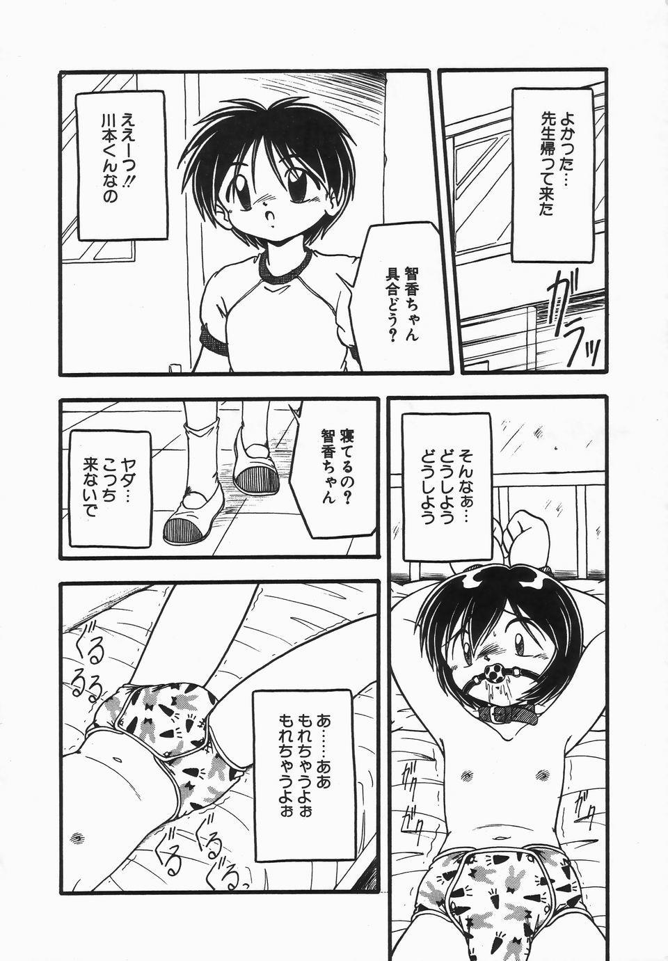 Kanchou Shoujo - Enema Girl 19