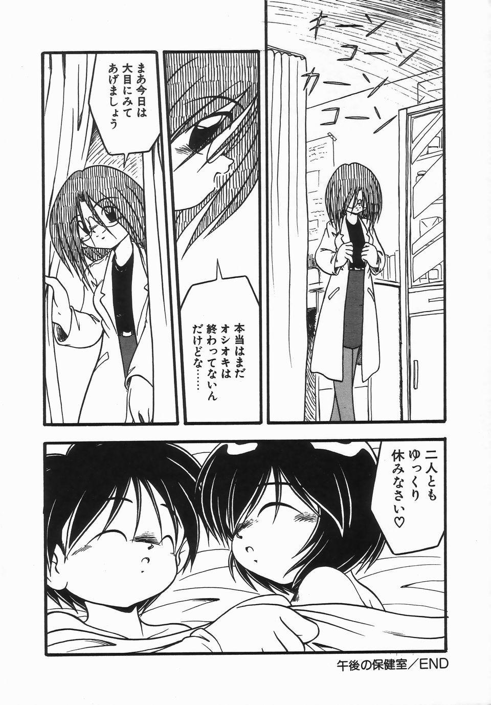 Kanchou Shoujo - Enema Girl 27
