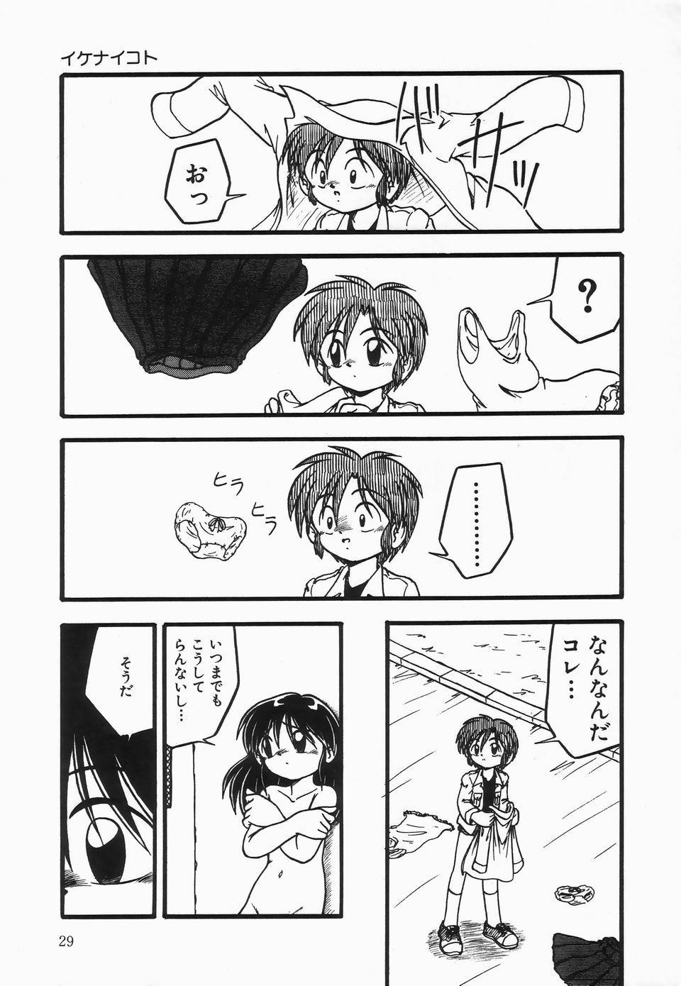 Kanchou Shoujo - Enema Girl 32