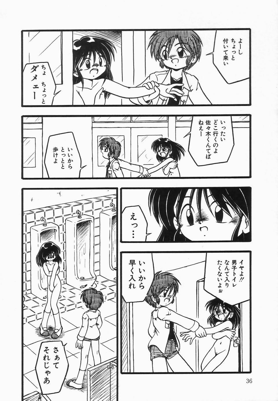Kanchou Shoujo - Enema Girl 39