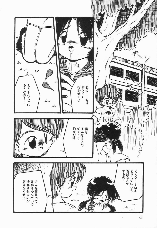 Kanchou Shoujo - Enema Girl 47