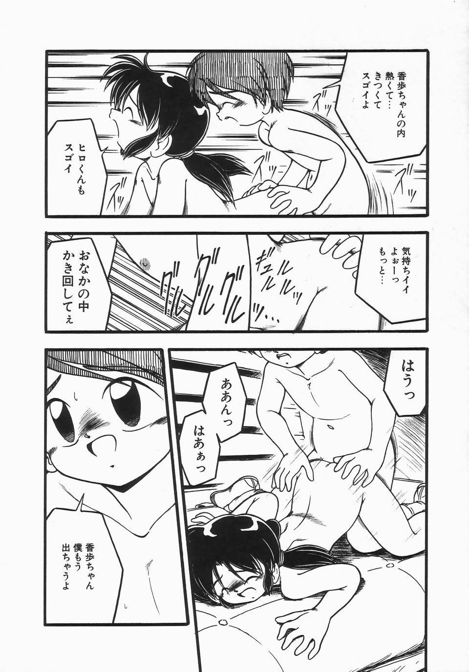 Kanchou Shoujo - Enema Girl 63