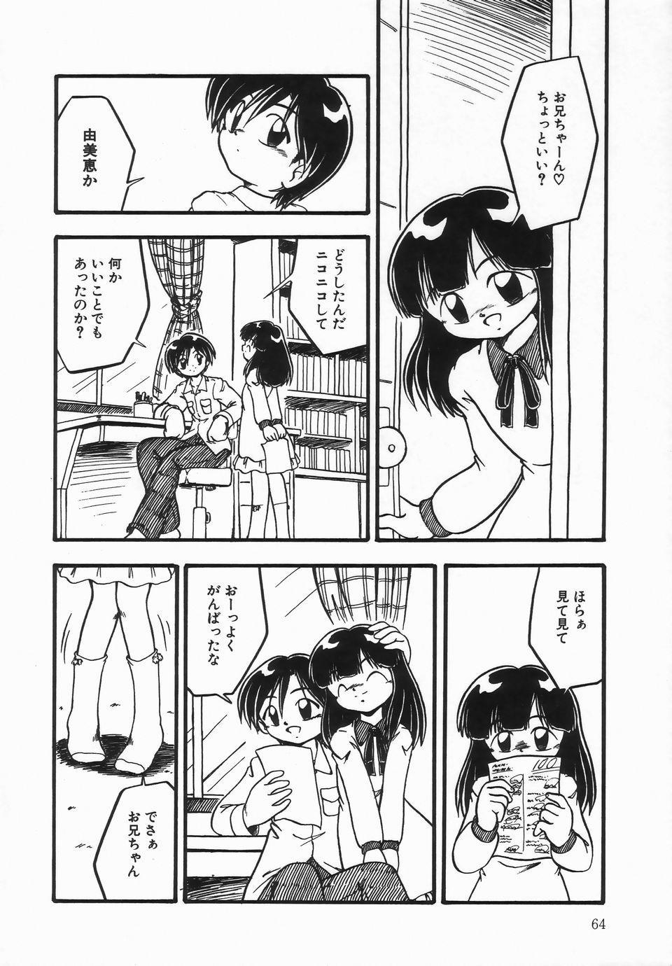 Kanchou Shoujo - Enema Girl 67