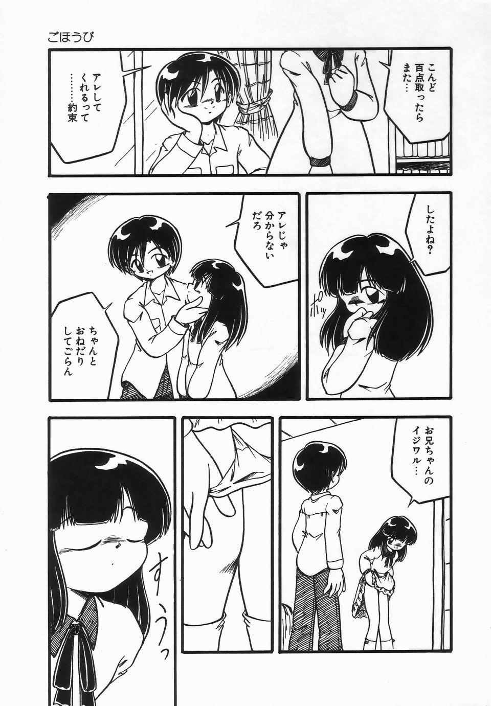 Kanchou Shoujo - Enema Girl 68