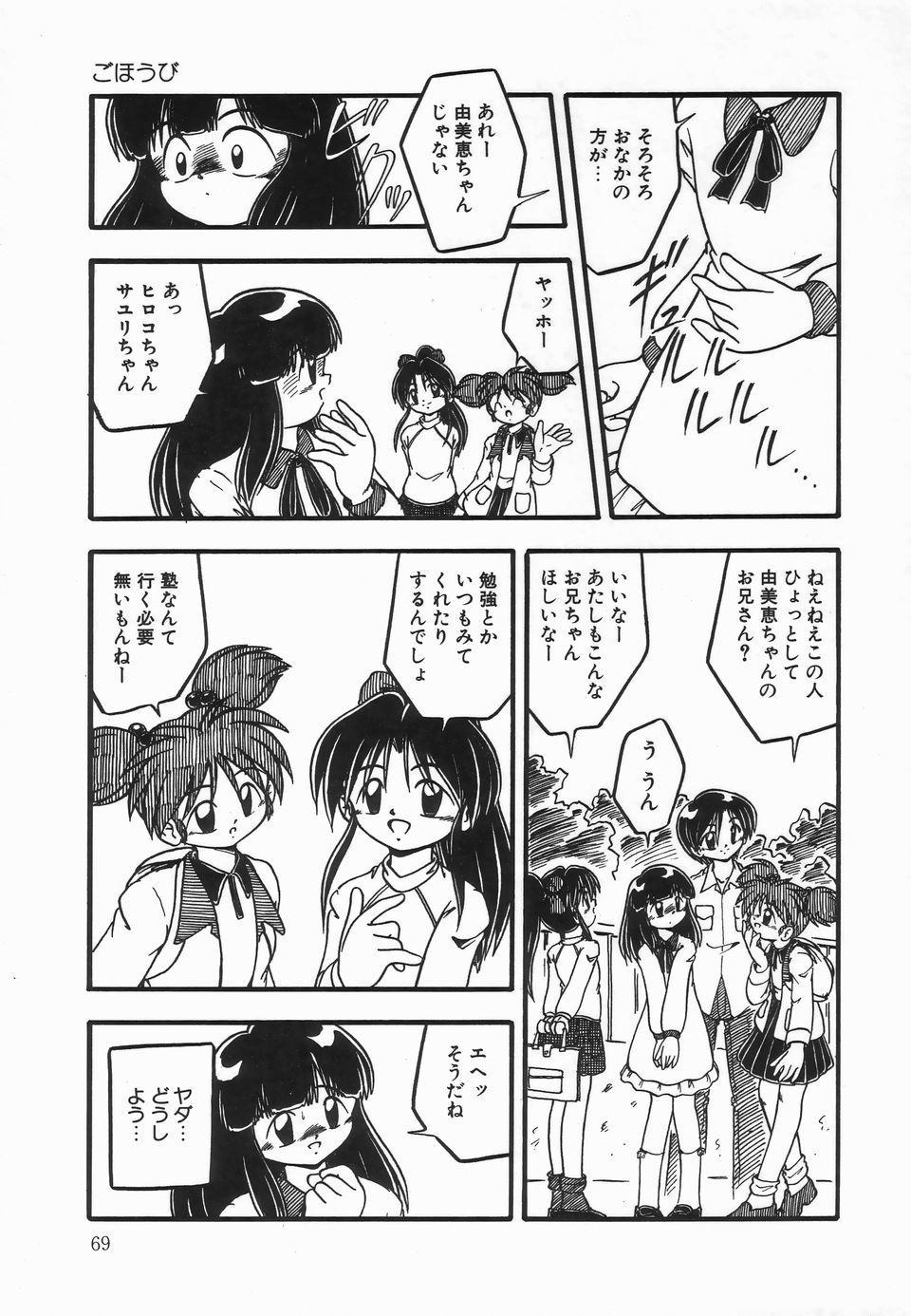 Kanchou Shoujo - Enema Girl 72