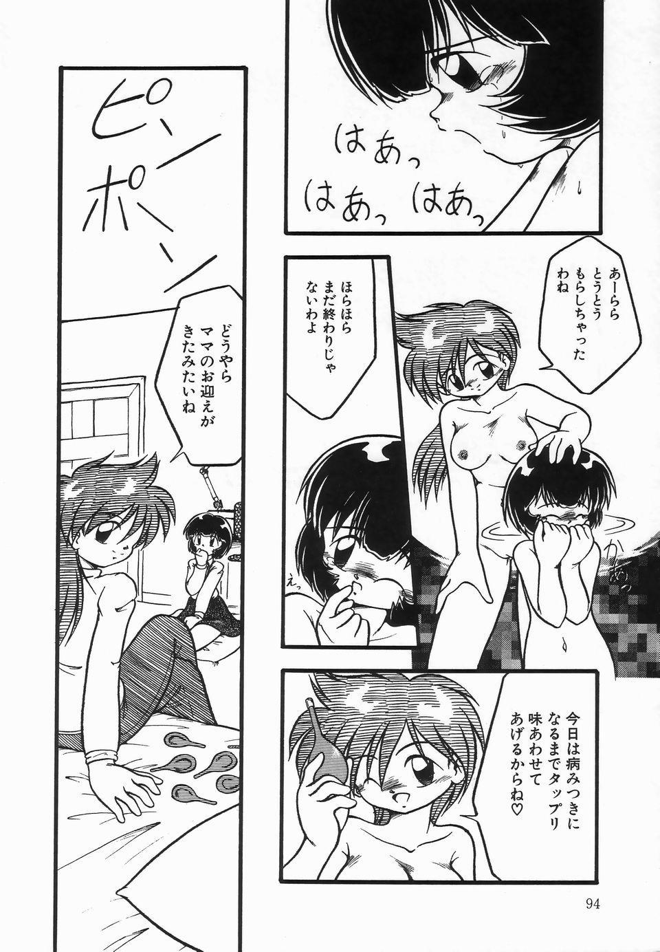 Kanchou Shoujo - Enema Girl 97
