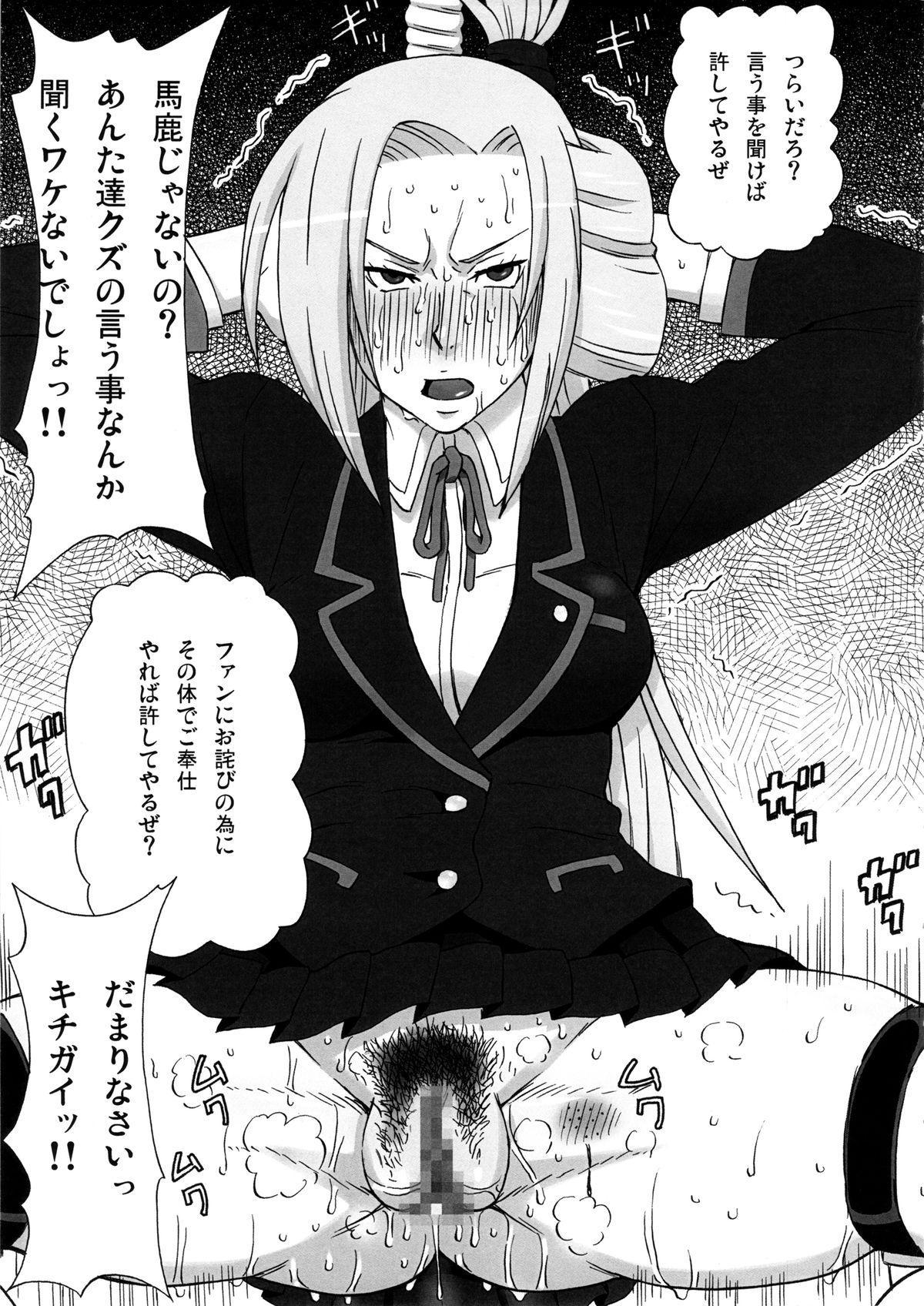 Tatsunagi Kourin ni Mechakucha Shitemita 13