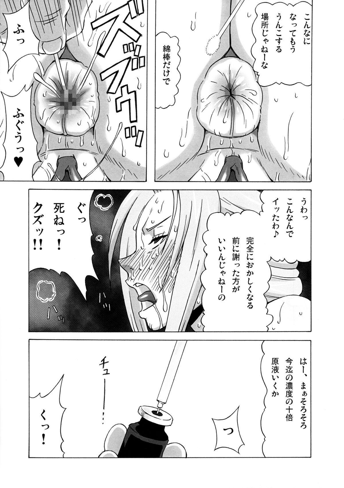 Tatsunagi Kourin ni Mechakucha Shitemita 15