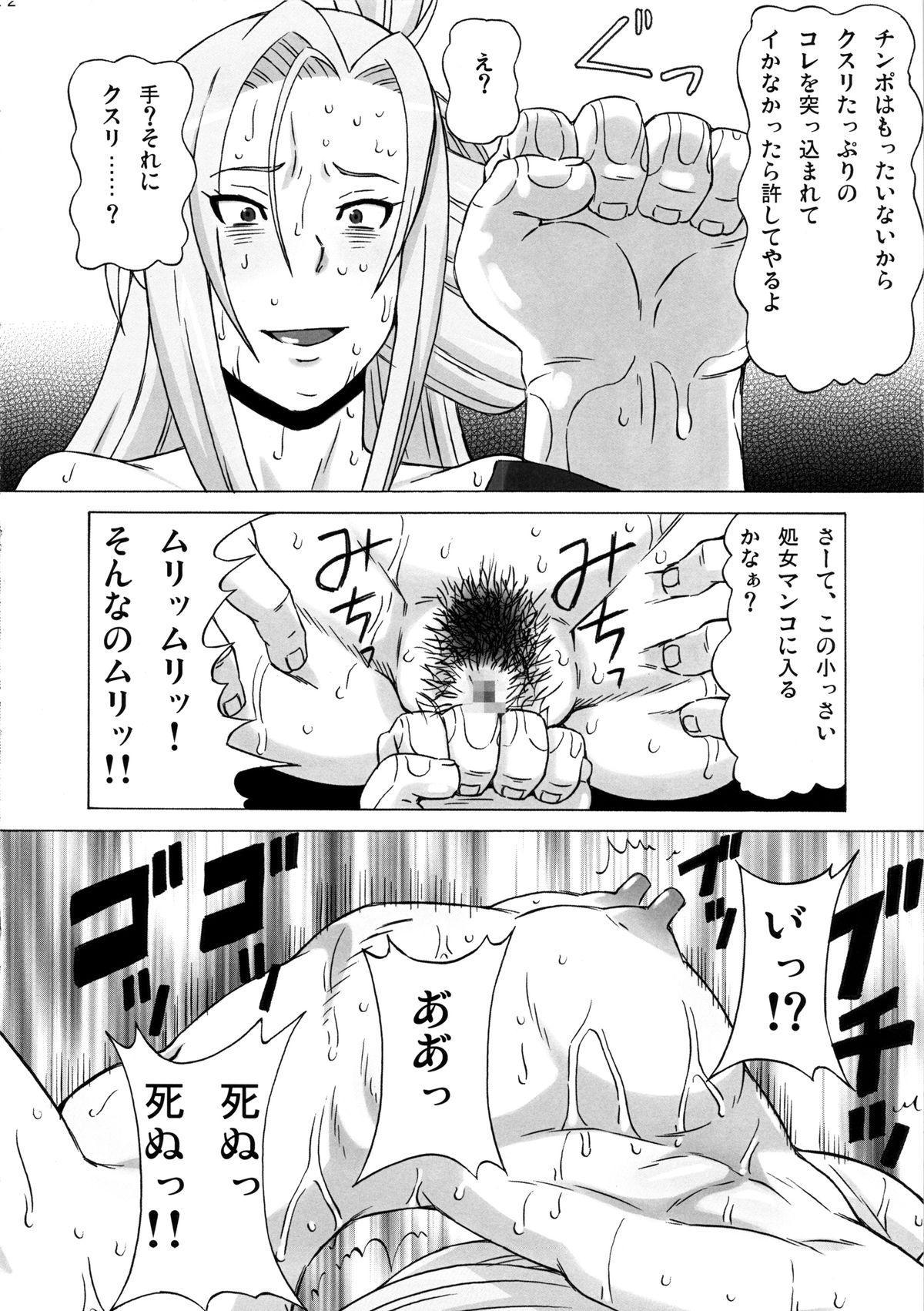 Tatsunagi Kourin ni Mechakucha Shitemita 22