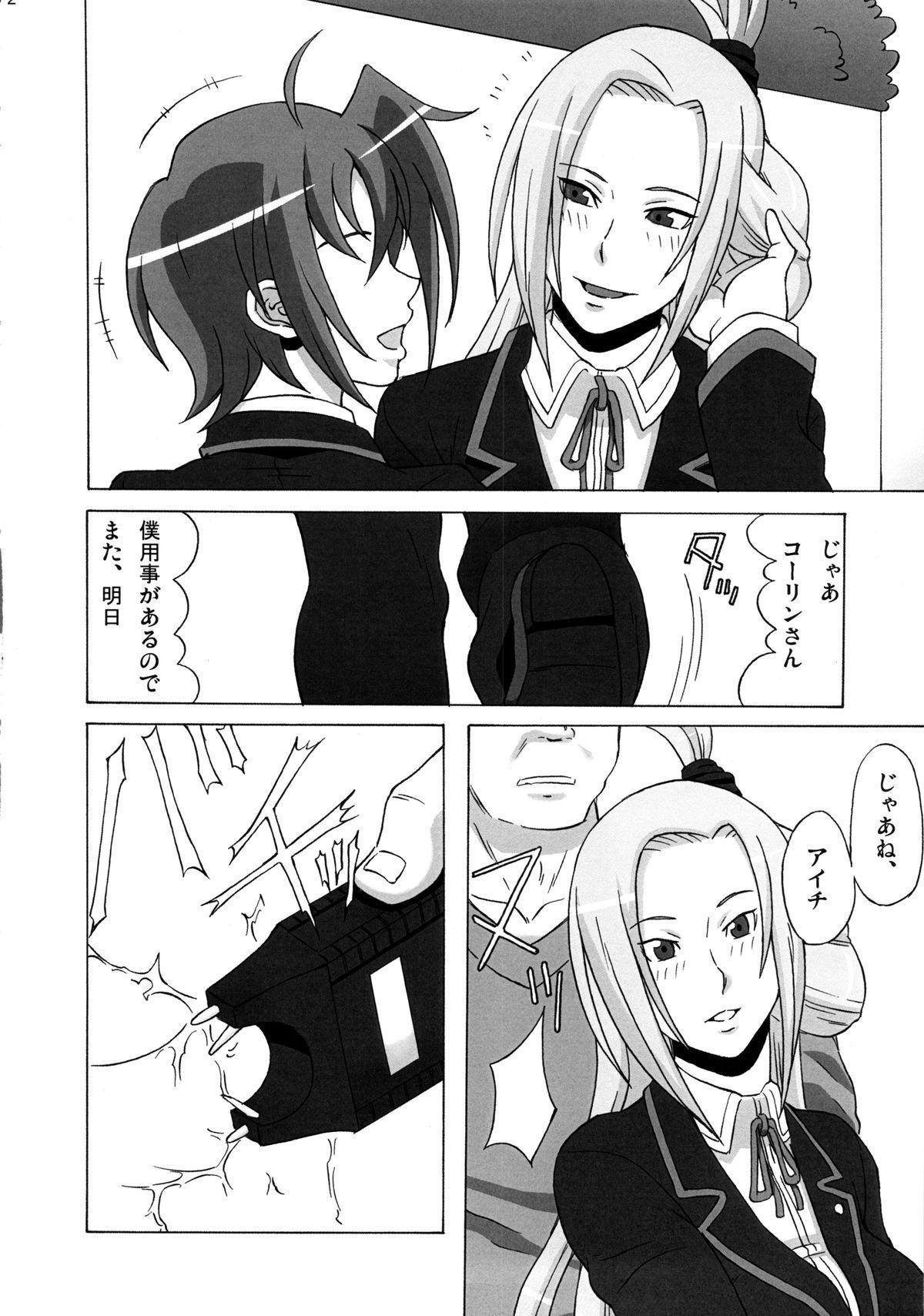 Tatsunagi Kourin ni Mechakucha Shitemita 2