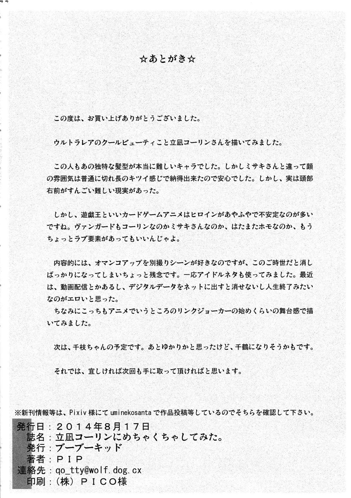 Tatsunagi Kourin ni Mechakucha Shitemita 44