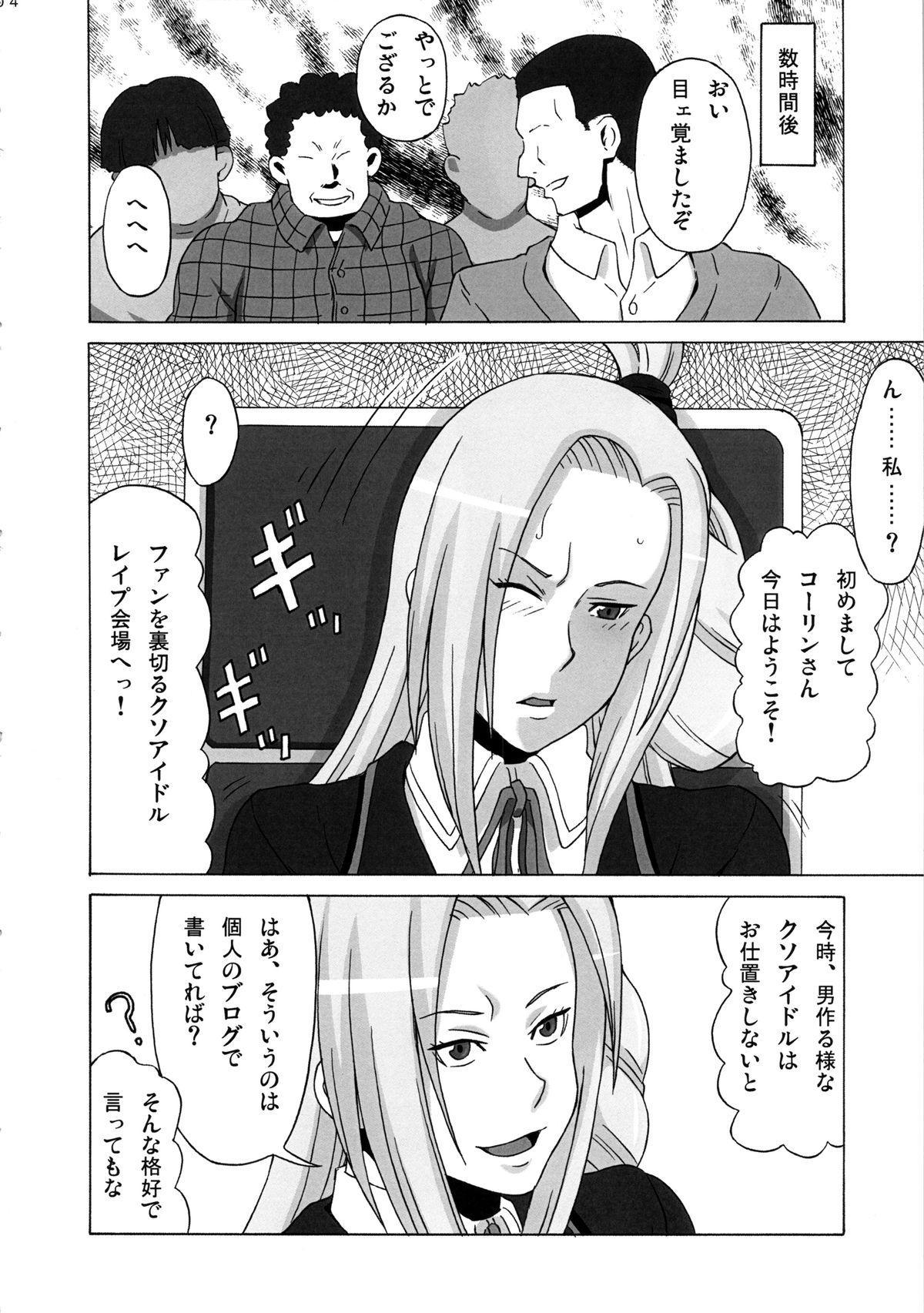 Tatsunagi Kourin ni Mechakucha Shitemita 4