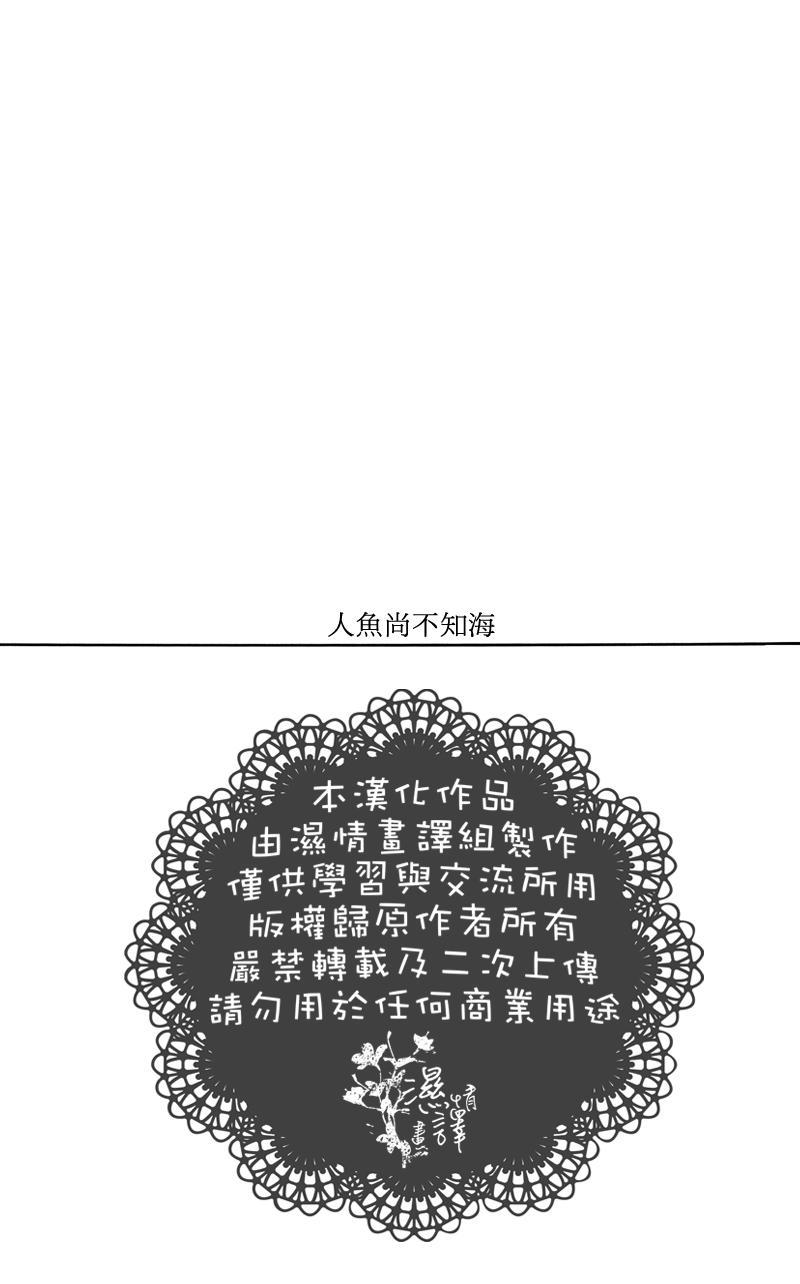 Ningyou wa Ima da Umi wo Shiranai 1