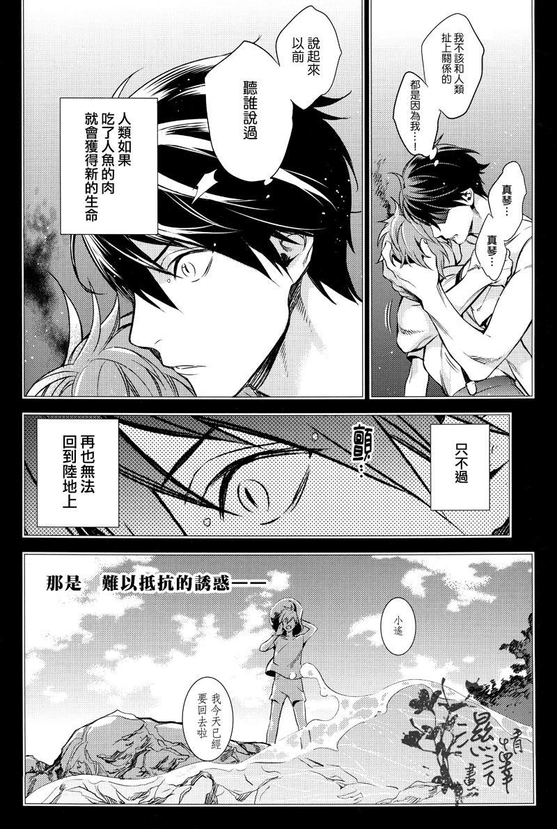 Ningyou wa Ima da Umi wo Shiranai 32