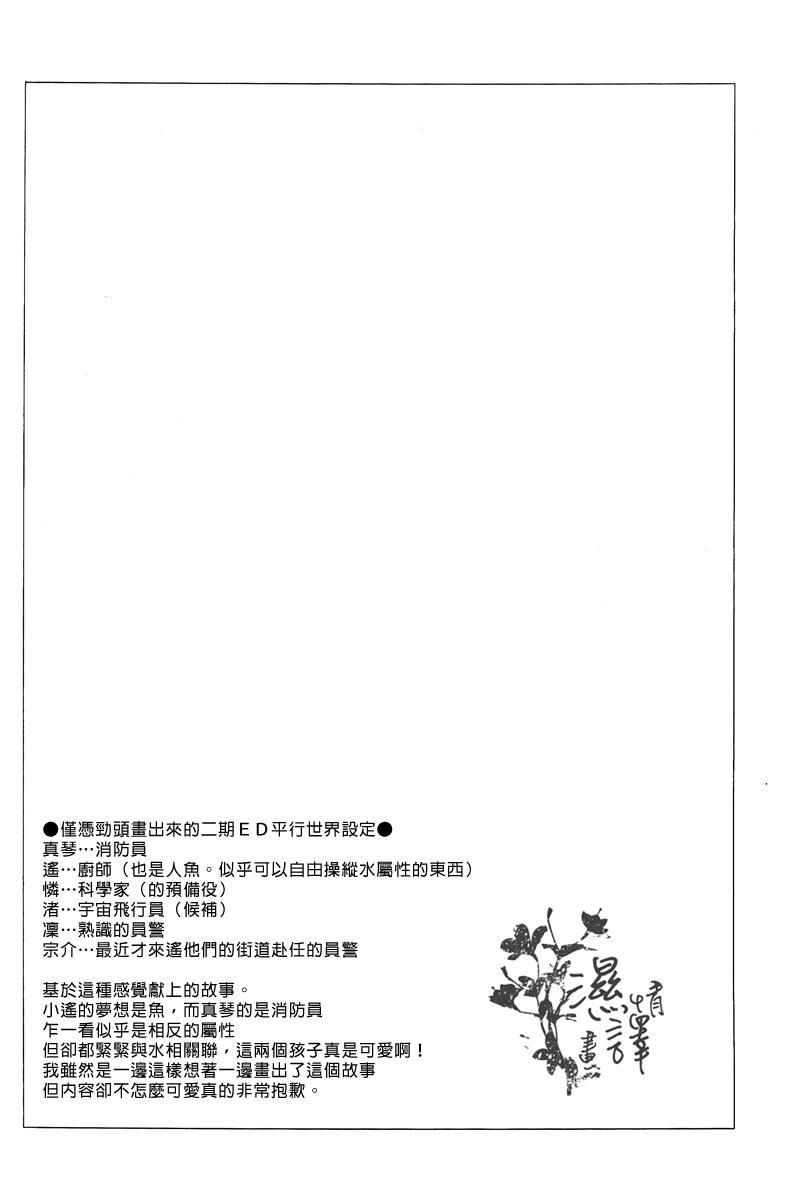 Ningyou wa Ima da Umi wo Shiranai 2