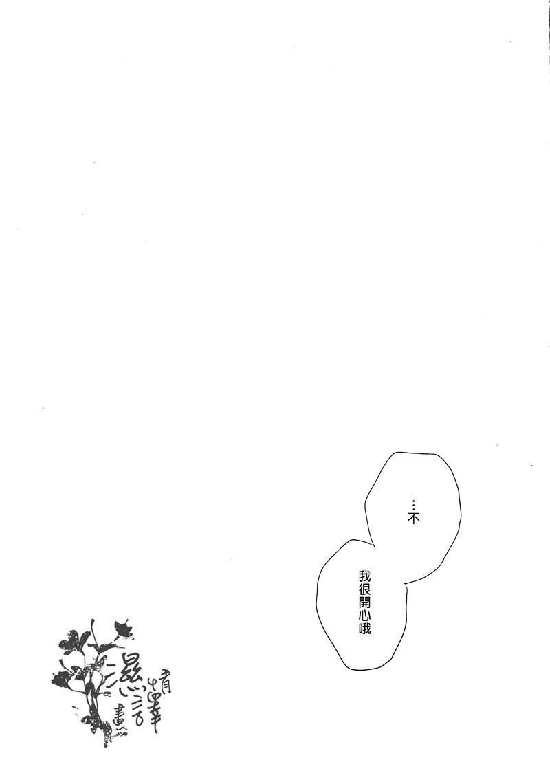 Ningyou wa Ima da Umi wo Shiranai 45