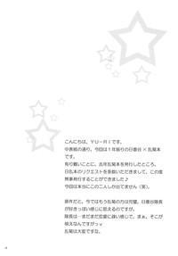 Kokucho Yugi 2