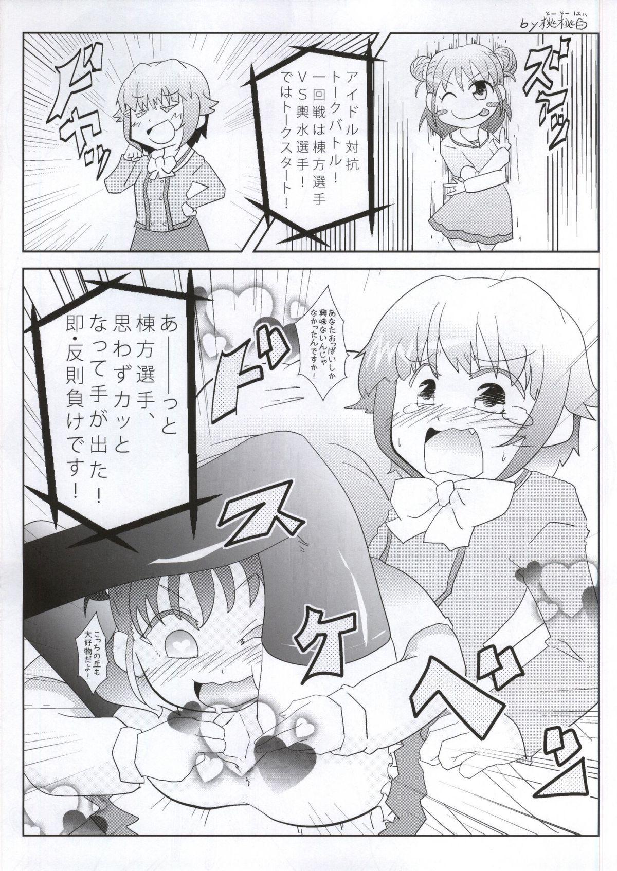 DoSukebe Survival! 30