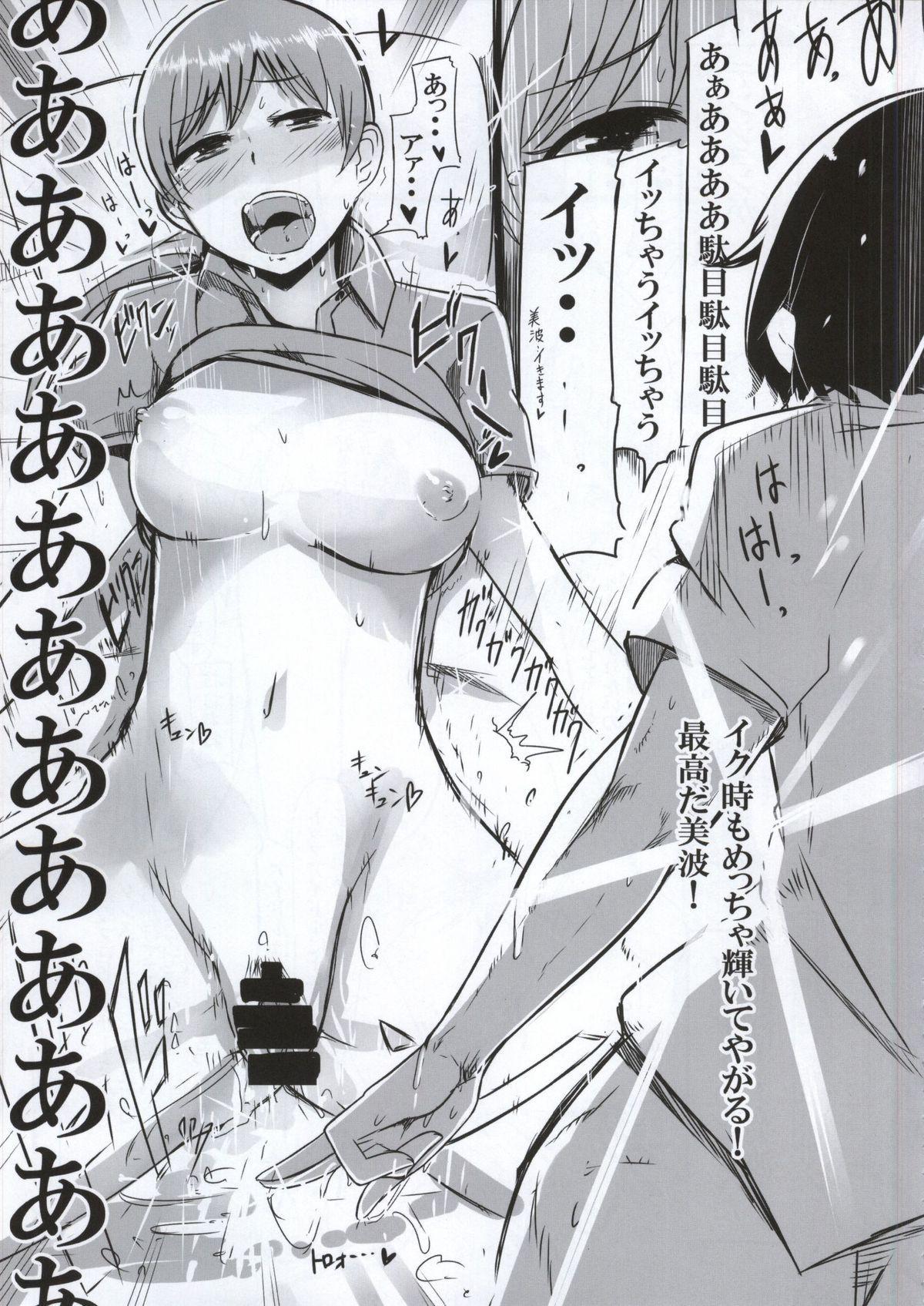 DoSukebe Survival! 6