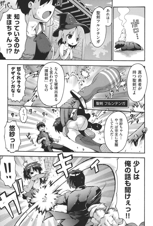 COMIC Shoujo Shiki Haru 2013 117