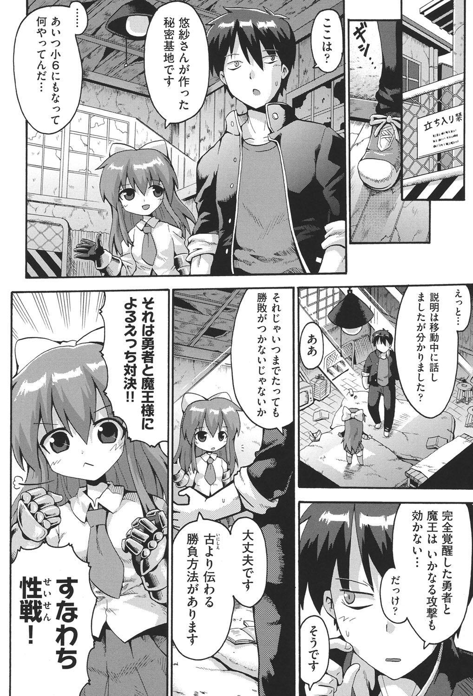 COMIC Shoujo Shiki Haru 2013 120