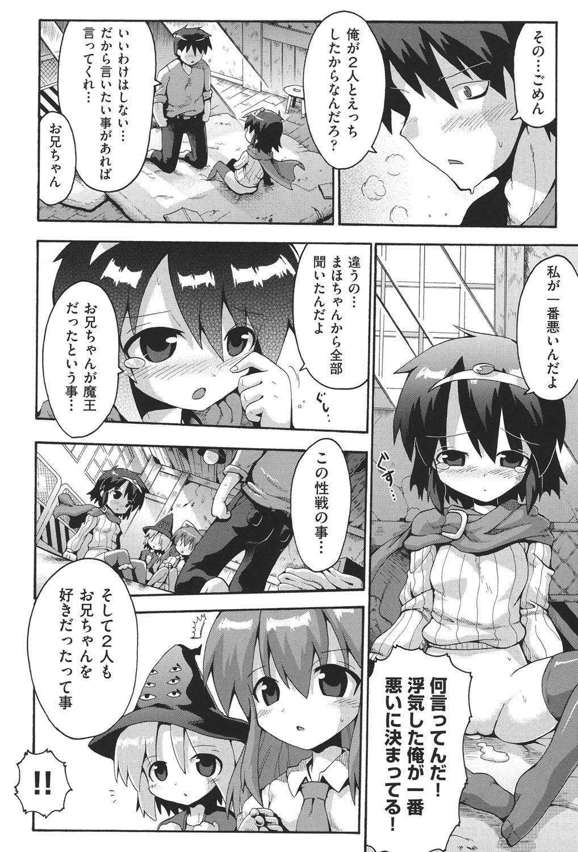 COMIC Shoujo Shiki Haru 2013 128