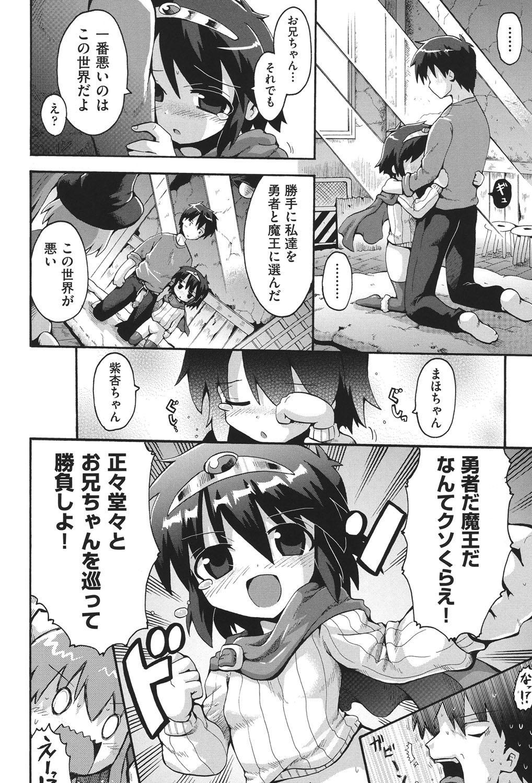 COMIC Shoujo Shiki Haru 2013 130