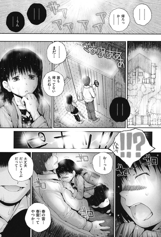COMIC Shoujo Shiki Haru 2013 149