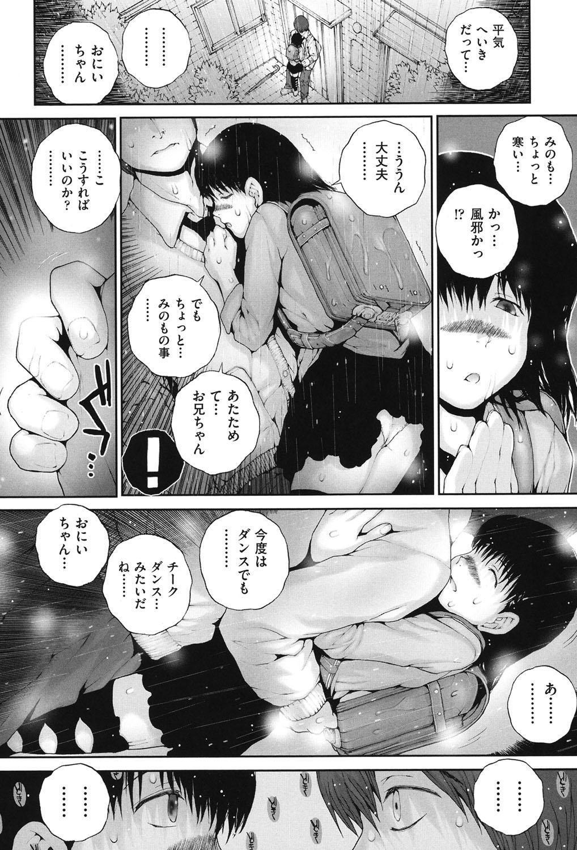 COMIC Shoujo Shiki Haru 2013 150