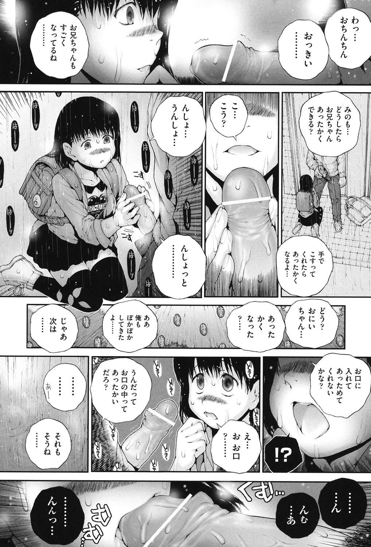 COMIC Shoujo Shiki Haru 2013 156