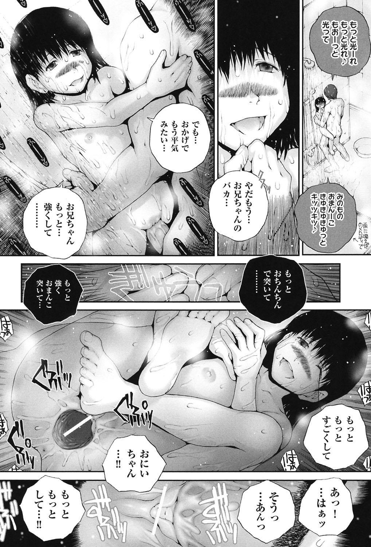 COMIC Shoujo Shiki Haru 2013 164
