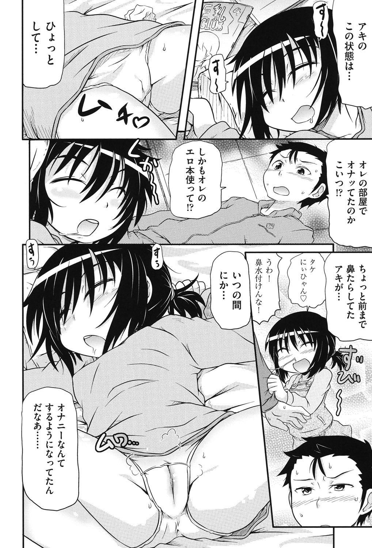 COMIC Shoujo Shiki Haru 2013 170