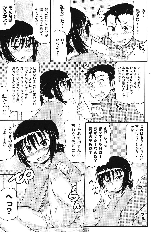 COMIC Shoujo Shiki Haru 2013 173