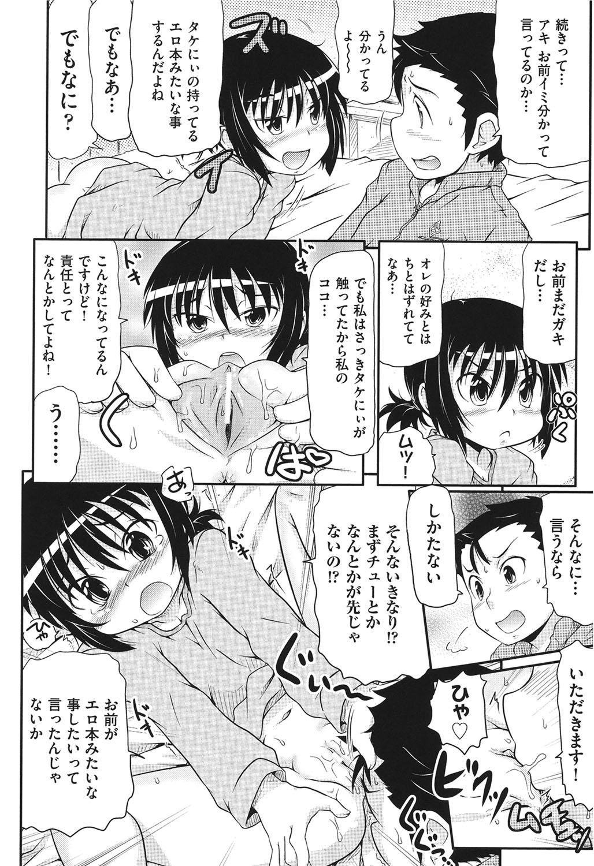 COMIC Shoujo Shiki Haru 2013 174