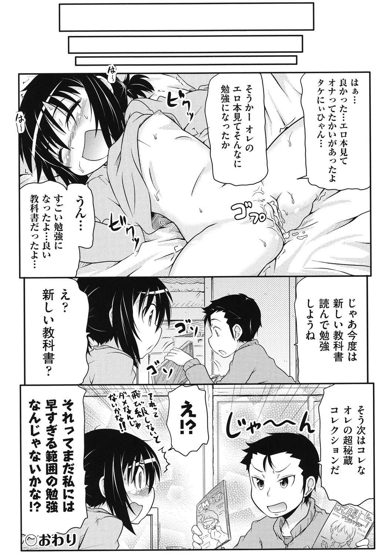 COMIC Shoujo Shiki Haru 2013 182