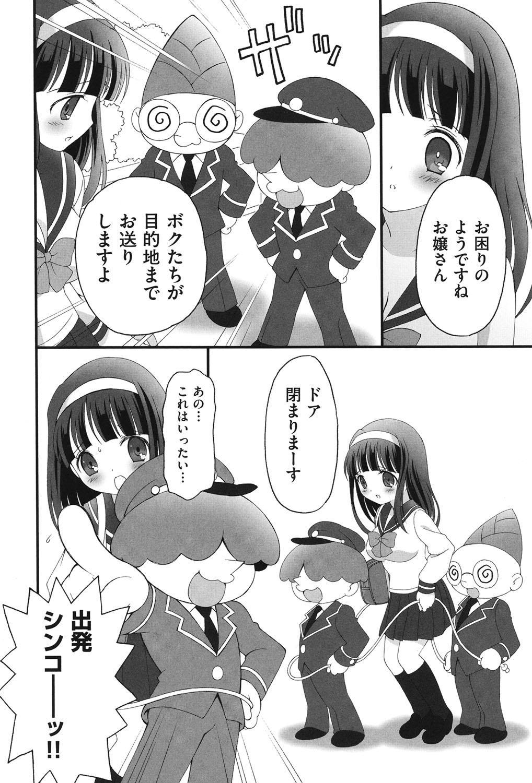 COMIC Shoujo Shiki Haru 2013 204
