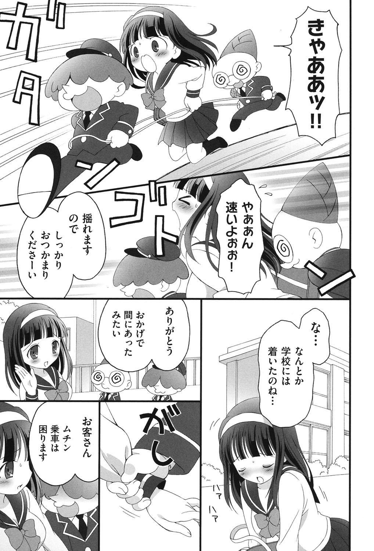 COMIC Shoujo Shiki Haru 2013 205