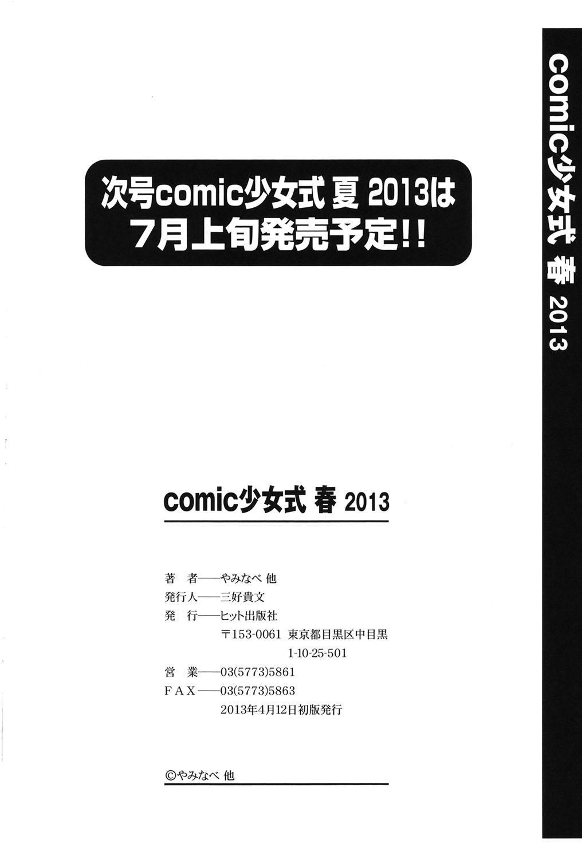 COMIC Shoujo Shiki Haru 2013 220