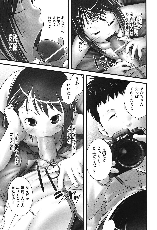 COMIC Shoujo Shiki Haru 2013 31