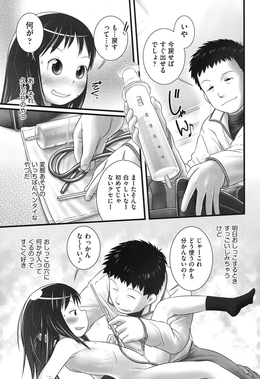 COMIC Shoujo Shiki Haru 2013 35