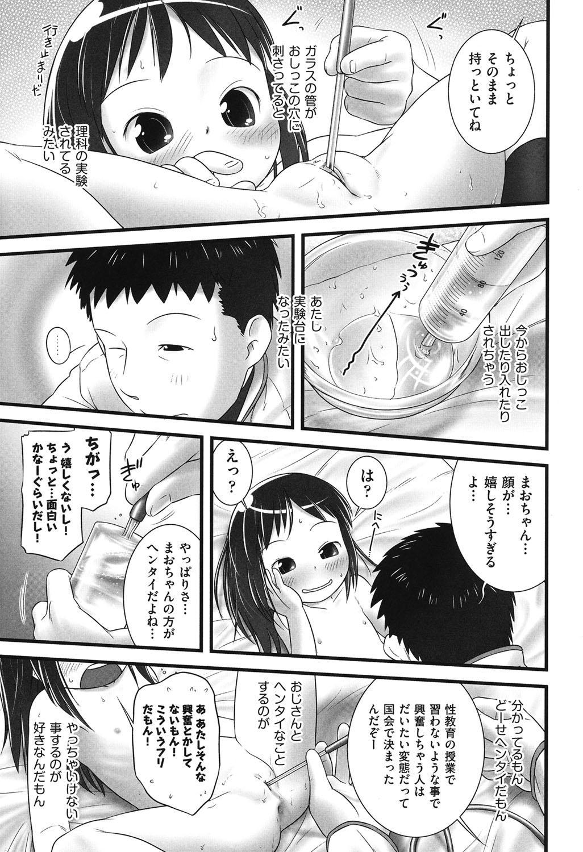 COMIC Shoujo Shiki Haru 2013 37