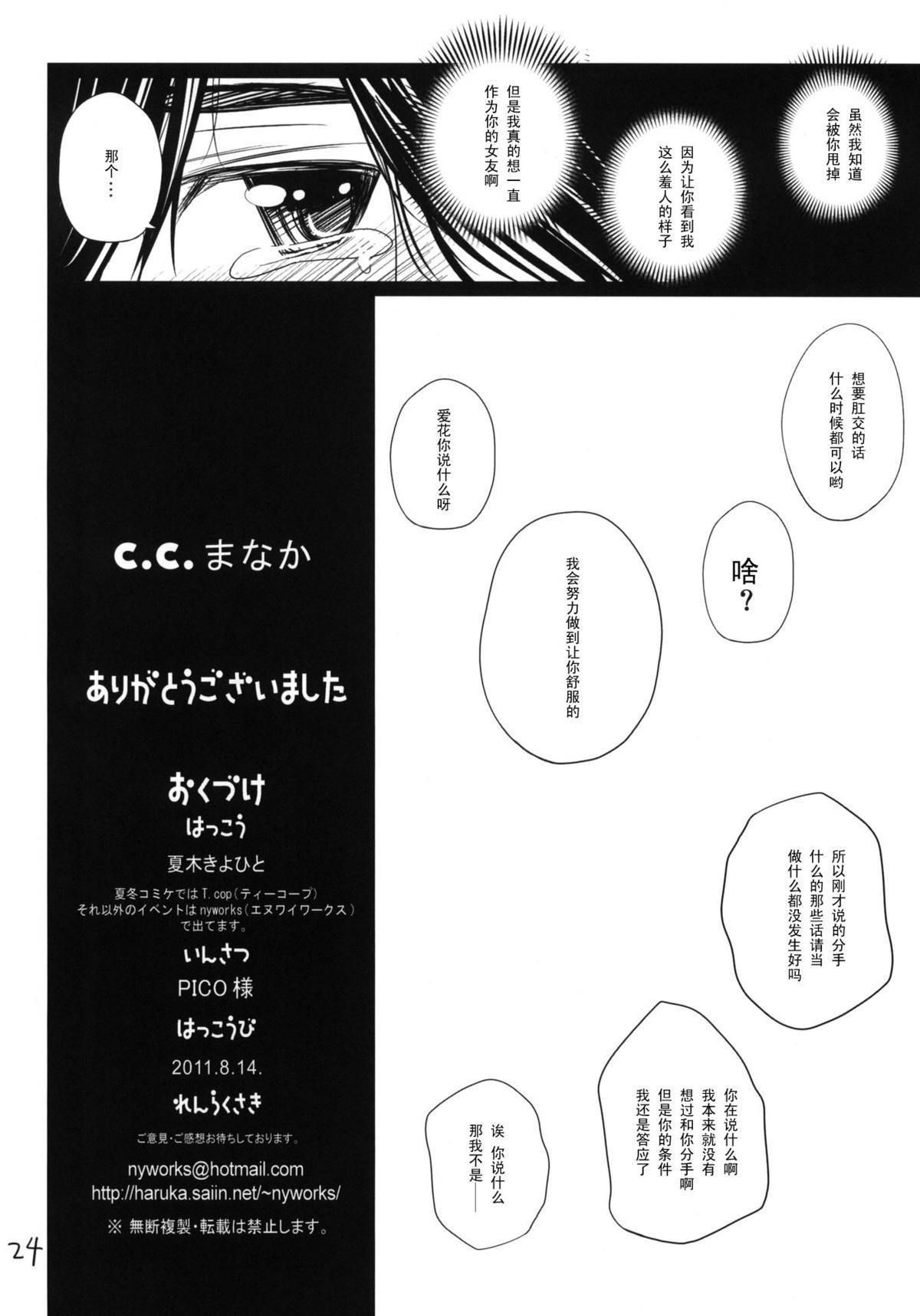 C.C.Manaka 24