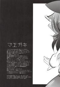 Akatsuki-chan wo Kokoro Yuku made Lady Atsukai suru Hon 3