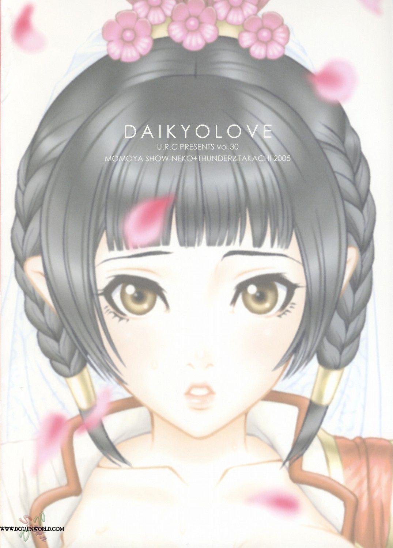 Daikyou Love 50