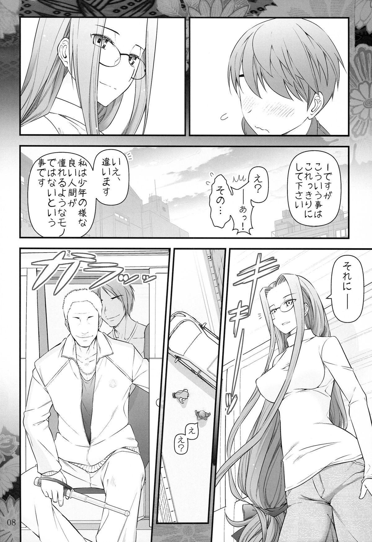 Fate/stay night Rider-san to Shounen no Nichijou 9