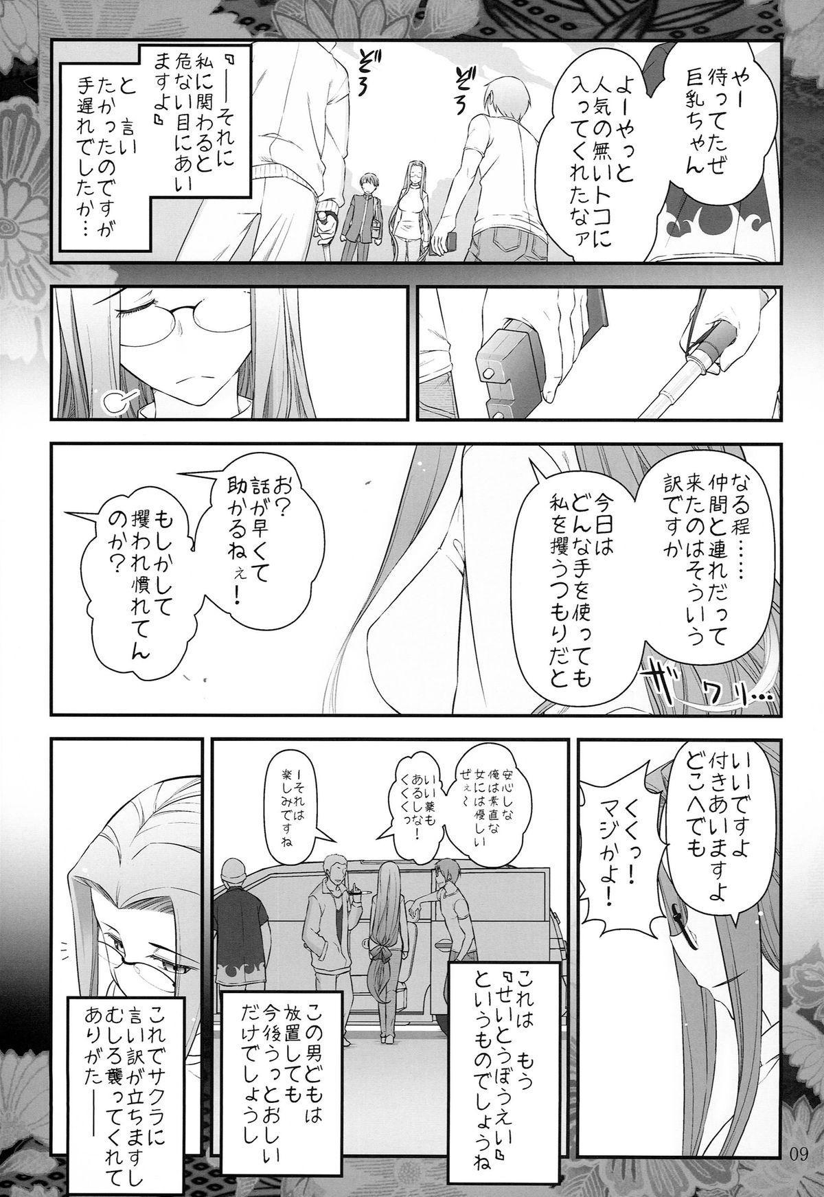 Fate/stay night Rider-san to Shounen no Nichijou 10