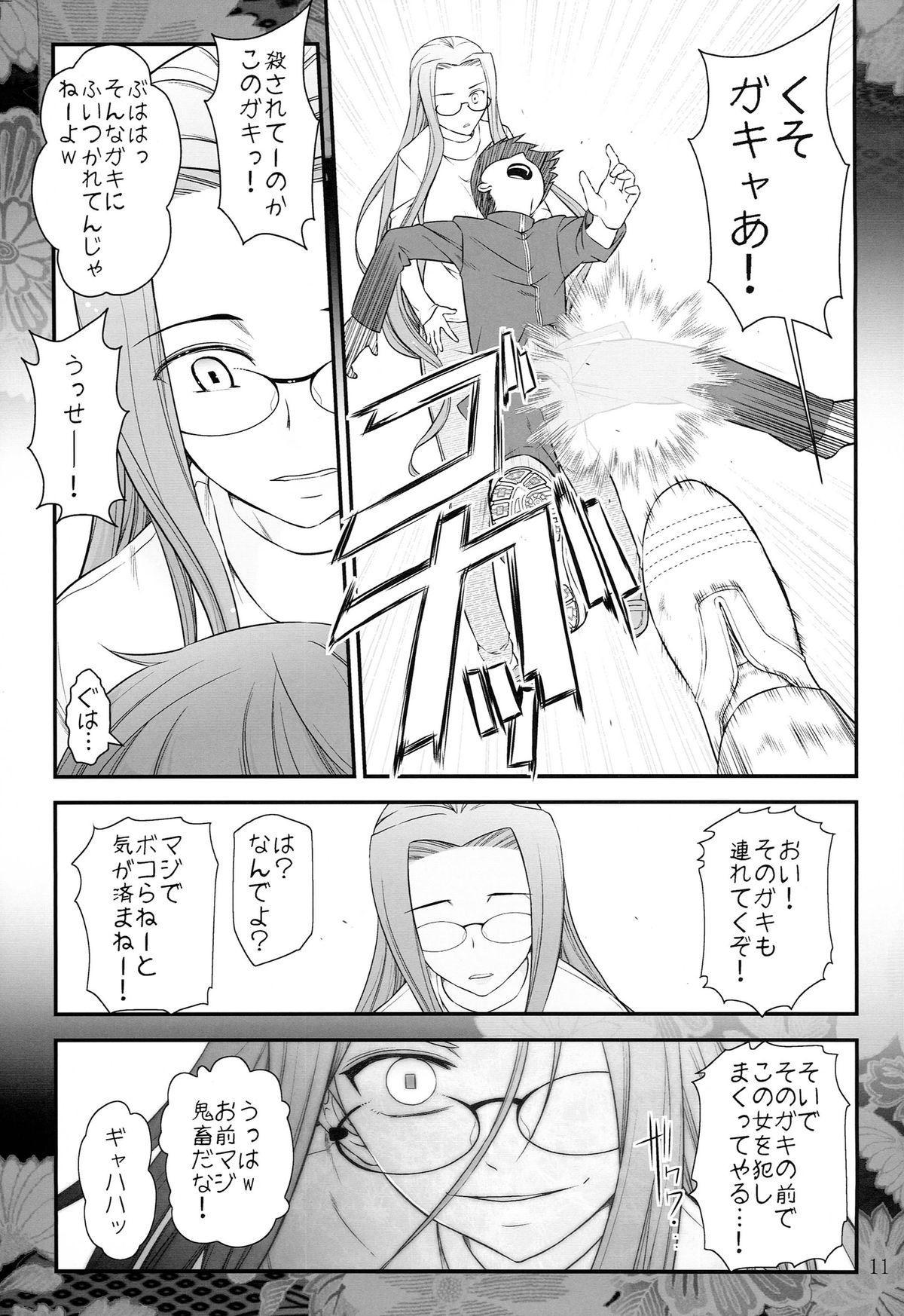 Fate/stay night Rider-san to Shounen no Nichijou 12
