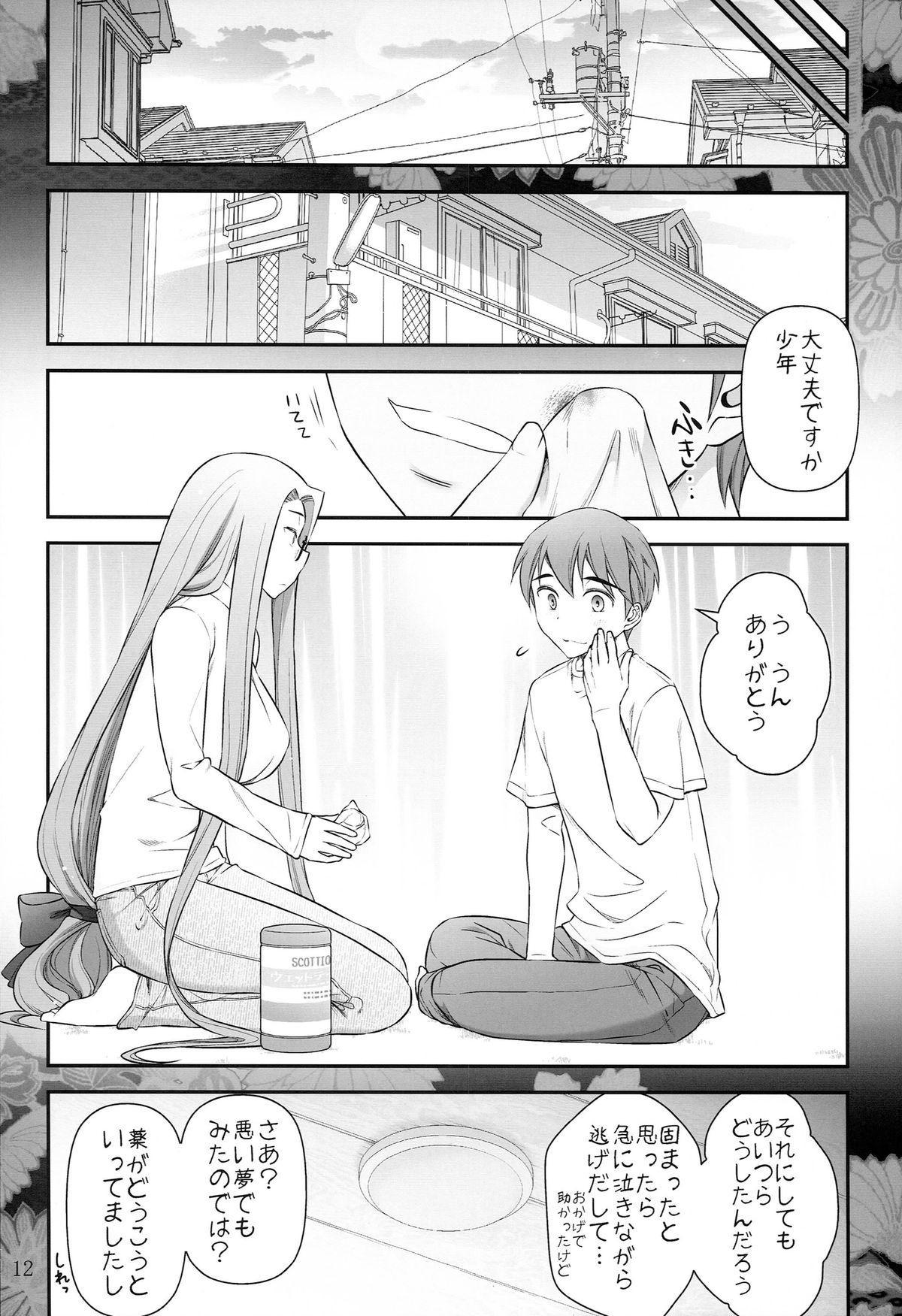 Fate/stay night Rider-san to Shounen no Nichijou 13
