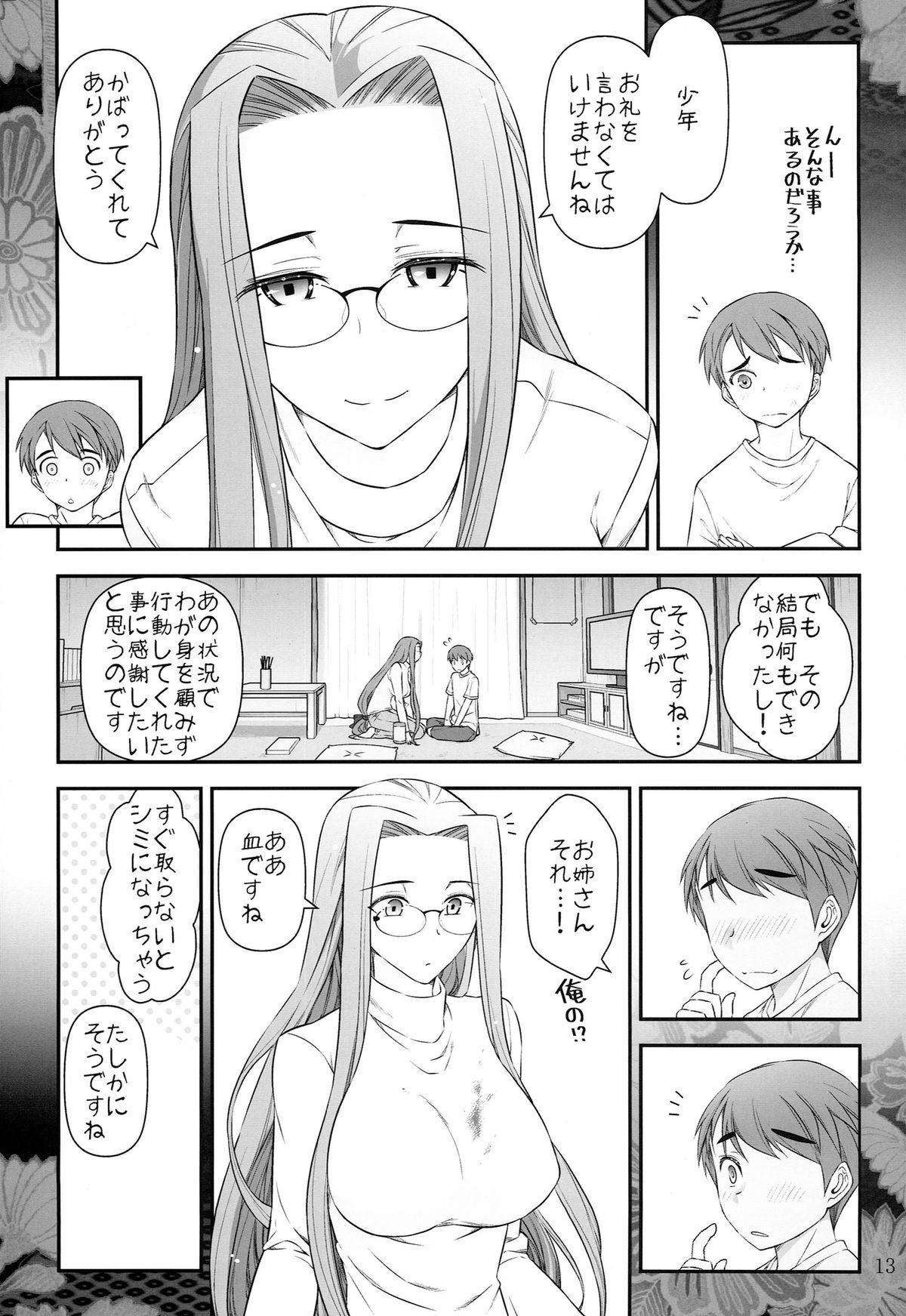Fate/stay night Rider-san to Shounen no Nichijou 14