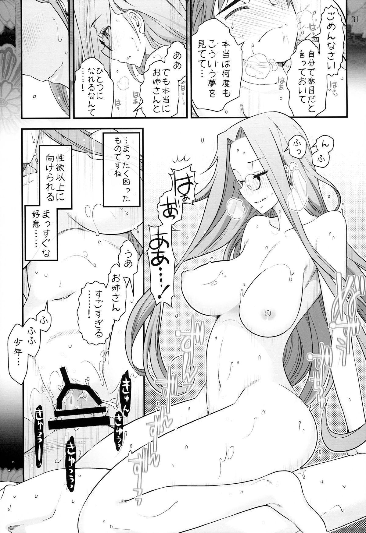 Fate/stay night Rider-san to Shounen no Nichijou 32